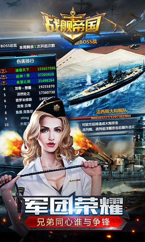战舰帝国-重生瓦良格号