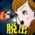 宇宙船逃脱 1.0.3