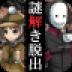 解谜侦探 1.0.1