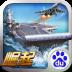 战舰帝国-重生瓦良格号 3.2.23