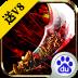 青龙偃月刀 1.0.8