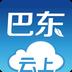 云上巴东 1.1.5