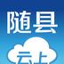 云上随县 1.0.1