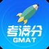 GMAT考满分 3.0.1