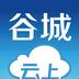 云上谷城 1.0.1