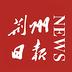 荆州日报3.0.1