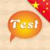 普通话发音测试...