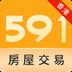 591房屋交易(香...