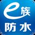 e族防水 2.2.1