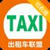 互联出租车