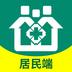 中国家医居民端 1.1.0