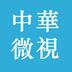 中華微視 2.5