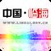 中国临海 1.3