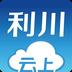 云上利川 1.1.7