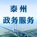 泰州政务服务 1.1.3