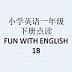 小学英语一年级下册
