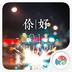 你好2015-梦象动态壁纸 1.2.8