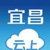 云上宜昌 1.0.1