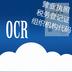 云脉企业三证云识别 1.0.20160822