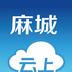 云上麻城 1.0.1