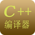 C++编译器