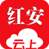 云上红安 1.1.5