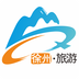 徐州旅游网 3.0.6.22