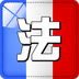 法语学习快速入门 1.4.5