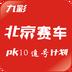 北京赛车追号计划