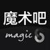 魔术吧 2.5.0