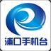 智慧浦口手机台2.5.1.2