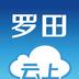 云上罗田 1.1.7