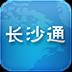 长沙通 2.2