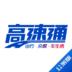 广东高速通 6.05