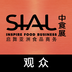 中食展观众版 5.0.4