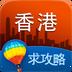 香港旅游攻略 2.1