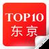 东京精选攻略 1.1