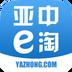 亚中e淘 1.1.8