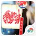 新年祈福-梦象动态壁纸 1.2.6