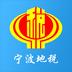 宁波地税 1.0.1.6