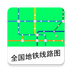 全国地铁线路图 2.2