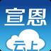 云上宣恩 1.1.5