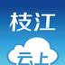 云上枝江 1.0.1