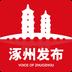 涿州发布 2.0.2