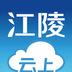 云上江陵 1.0.1