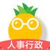 菠萝HR 2.7.9