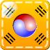 韩语起步速成下载_韩语起步速成app_韩语起步速成电脑版下载