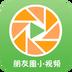 微商小视频1.2.28