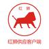 红狮供应客户端 1.0.6