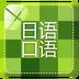 日语口语速成 1.6.5
